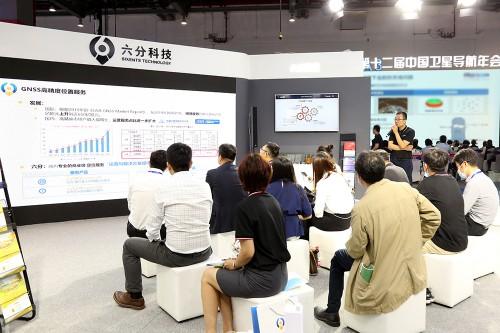 六分科技亮相第十二届中国卫星导航年会 全面展示高精度定位服务与解决方案