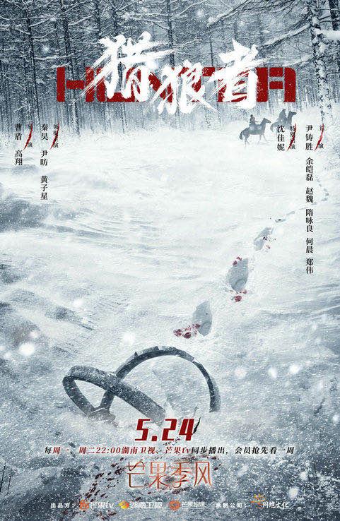 《猎狼者》定档5月24日 森林卫士秦昊尹昉携手破困局