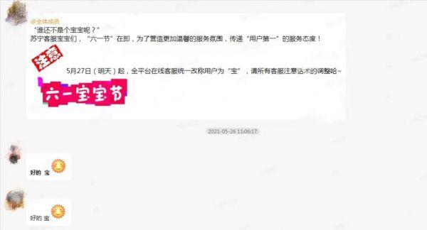 """苏宁发布客服基础服务要求,全平台在线客服统一改称用户为""""宝"""""""