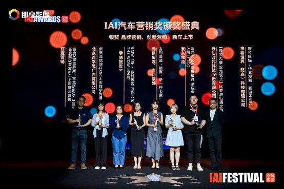 百度营销斩获IAI国际广告奖6大奖项 成长力引擎助力生意增长