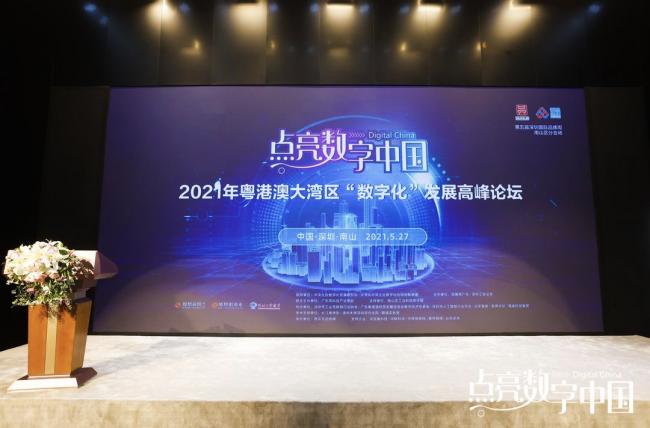 点亮数字中国,奥哲CTO张华受邀参加粤港澳大湾区数字化高峰论坛