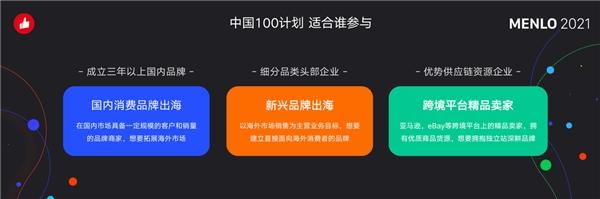 有赞AllValue新动作:发布海外社交营销功能,启动「中国100品牌出海计划」!