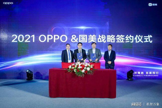 OPPO携手国美零售整合双方资源战略合作升级 全年销售预期翻倍