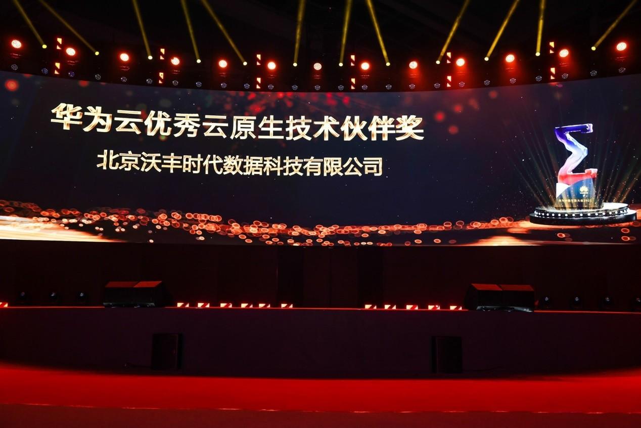 """沃丰科技获""""华为云优秀云原生技术伙伴奖"""",成为华为云SaaS星光计划2021标杆伙伴"""