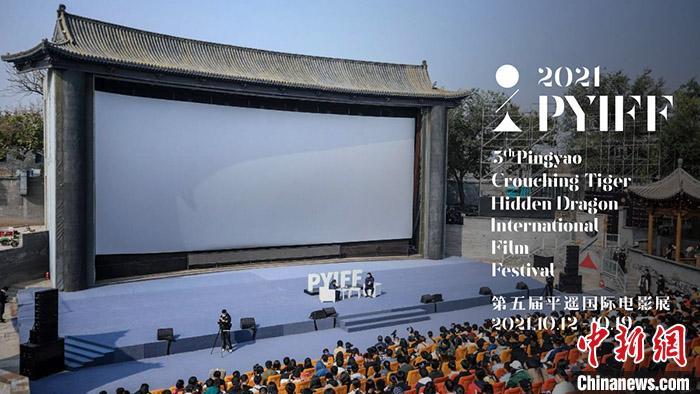 第五届平遥国际电影展将于10月12日至10月19日期间在平遥古城举办。主办方供图