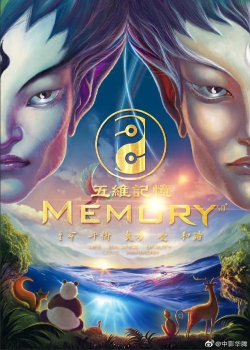 《五维记忆》海报。中影华腾微博截图