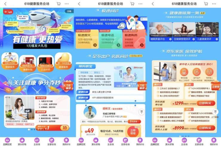 京东健康618营养保健品类爆发 开场8分钟品类销量破千万