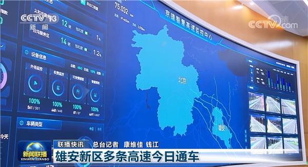 皖通科技智慧高速被连续报道 总经理王夕众称科技引领智慧高速