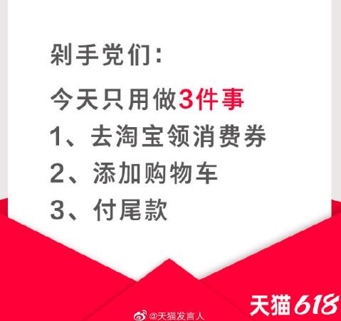 划重点 京东618红包活动最强攻略 淘宝天猫618购物省钱优惠规则