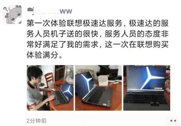 """联想官网消费极速达服务上线,二十城专业工程师成""""快递小哥"""""""