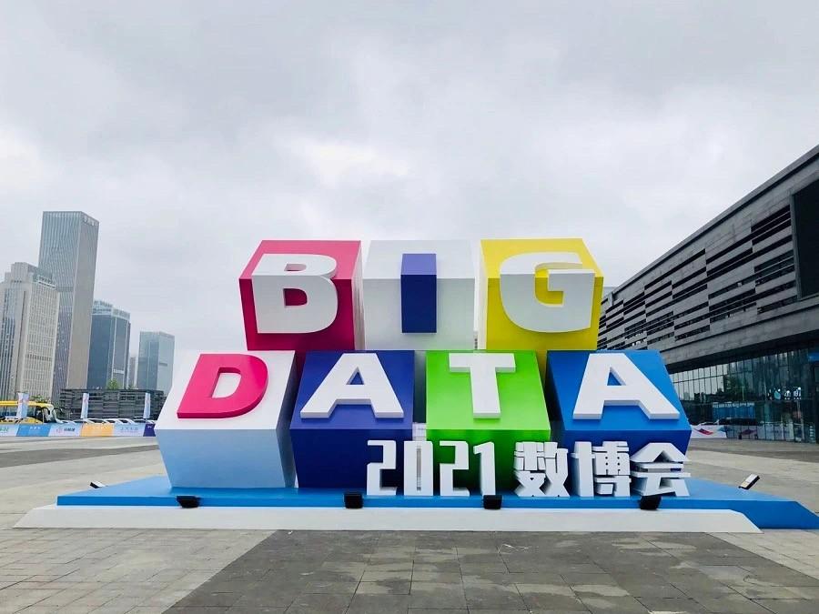 """数据创造价值 """"美利云中卫数据中心""""亮相2021数博会"""