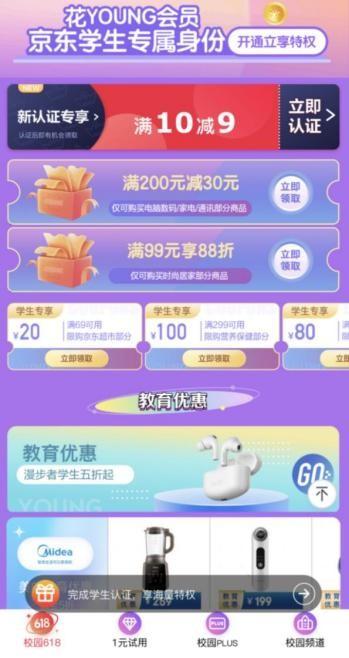 """京东校园618打造30亿花YOUNG补贴计划,与品牌共筑""""未来市"""