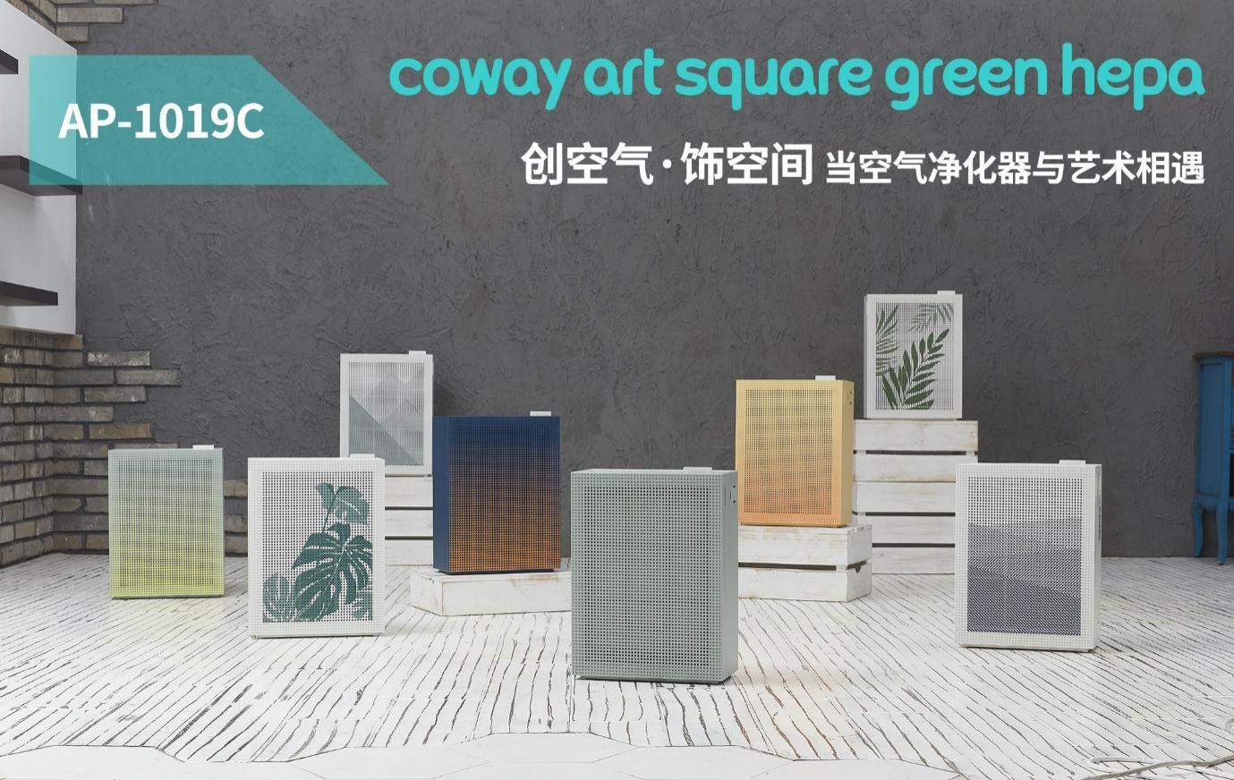 '创空气·饰空间'艺术与空气净化器的相遇,Coway科唯怡art square