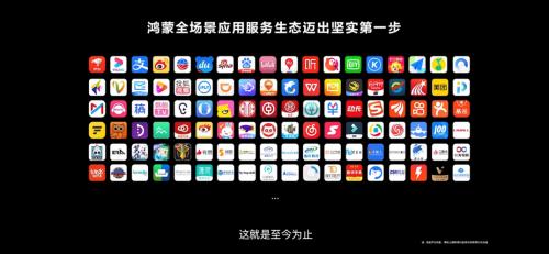 """美的、讯飞、苏宁等300家企业与鸿蒙合作,共同打破 """"不可能"""""""
