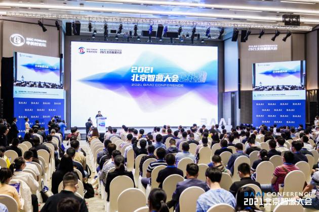 """2021年北京智源大会 中奥科技签约全球最大规模智能模型""""悟道2.0"""""""