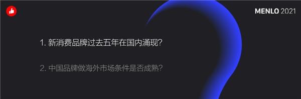 有赞周凯:超10万新消费品牌涌现,未来5年中国品牌将立足全球市场