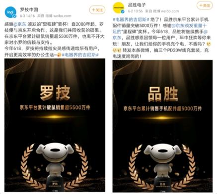 """刷新吉尼斯""""世界纪录+品牌纪录"""",京东618成就电器行业盛事"""