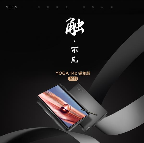 联想YOGA 14s暗夜极光新配色开售,带你领略轻薄本的色彩美学