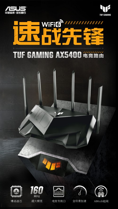 WiFi6电竞特工路由来袭!华硕TUF GAMING AX5400已开启预售