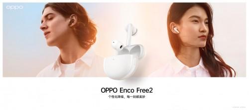 个性化降噪开启全新体验,OPPO Enco Free2真无线降噪耳机火热开售