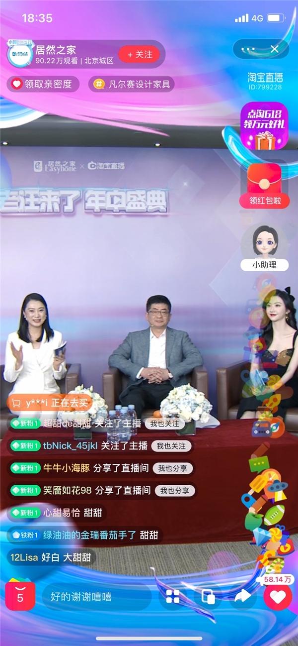 带货3.2亿 汪林朋与景甜热身6·18 居然之家直播战绩再创新高