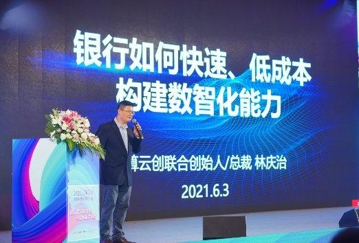 第四届新银行发展策略大会:飞算科技助力银行快速低成本数智化转型