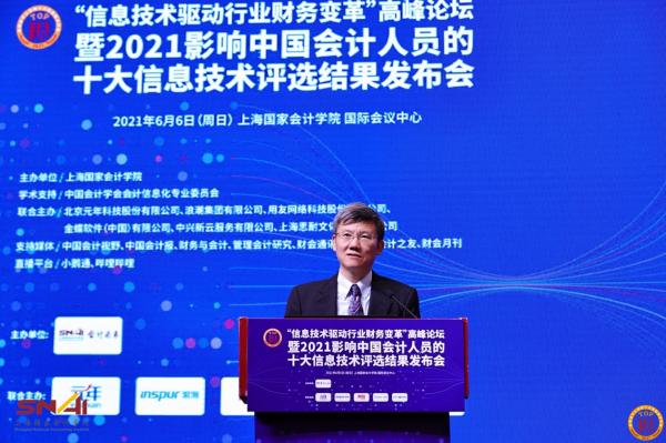 """上海国家会计学院与元年科技等单位联合发布""""2021影响中国会计人员的十大信息技术"""""""