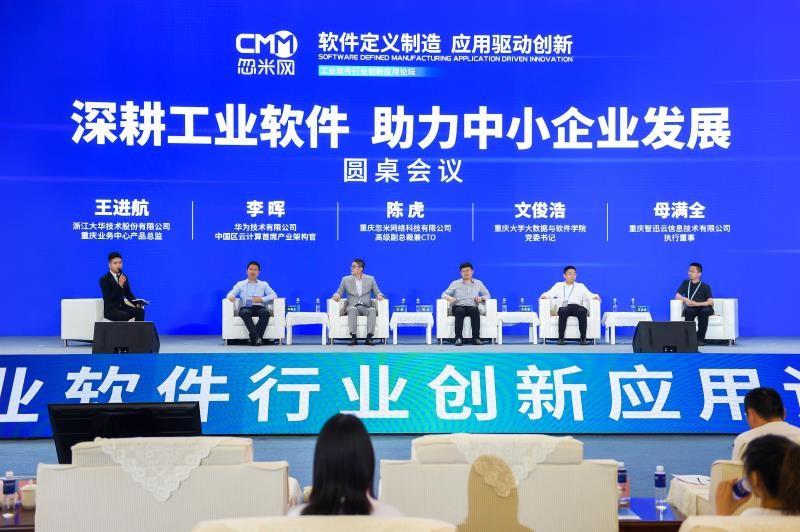 """软件定义制造,应用驱动创新,2021中国工业软件大会""""工业软件行业创新应用论坛""""圆满落幕"""