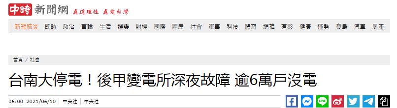 昨夜台南无预警大停电,影响超6万户,距上次全台大停电仅24天