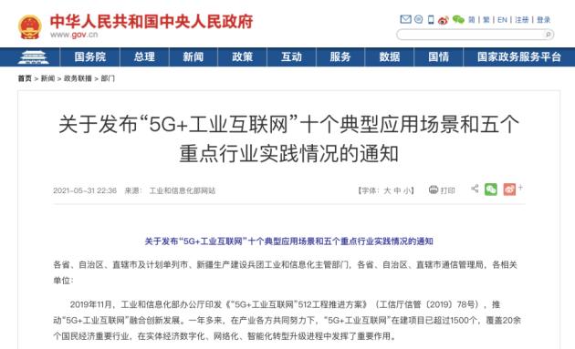 """亮风台AR案例入选工信部""""5G+工业互联网""""重点行业实践,凭什么"""