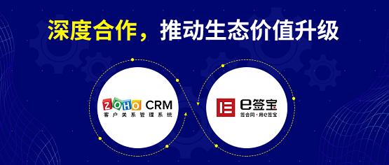 Zoho CRM与e签宝达成深度合作,推动生态价值升级