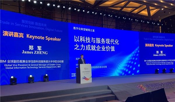 IBM郑军:以科技与服务现代化之力成就企业价值,做数字化转型的可信伙伴