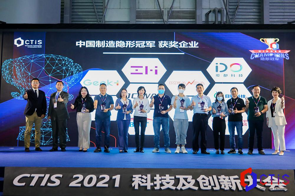 2021首届CTIS消费者科技及创新展览会重磅亮相上海