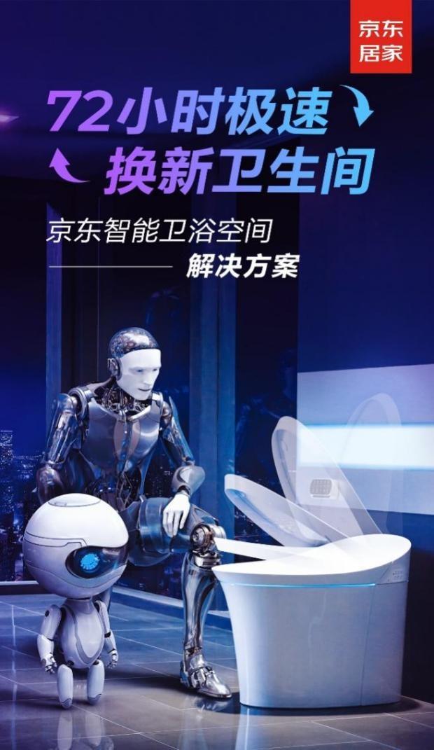 """智能浴室柜还能提升美妆技能 京东居家618,一键除雾高清""""魔镜""""来了!"""