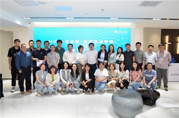 助力企业数字化转型,华为开发者联盟生态市场分享沙龙北京站圆满落幕