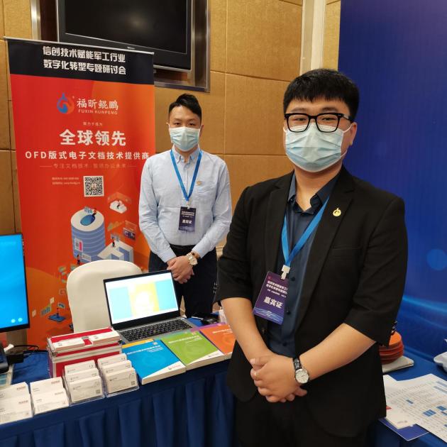 福昕鲲鹏出席大连信创技术赋能军工行业数字化转型专题研讨活动