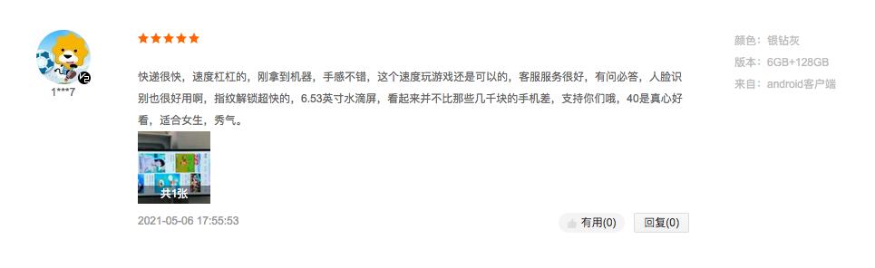 看完用户好评 终于明白小辣椒40为何能成为性价比之王......