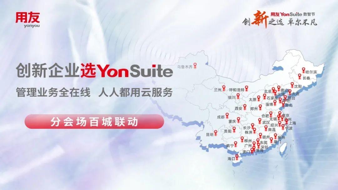 """""""用友YonSuite 数智节""""以创新为名,探索商业发展之路"""