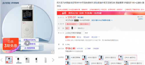 618好物推荐:科大讯飞智能录音笔SR101,好用不贵学生首选