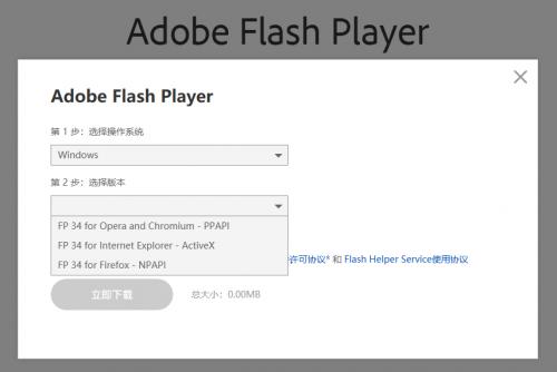多版本Flash适配不同浏览器,安装对应版本解决运行难题