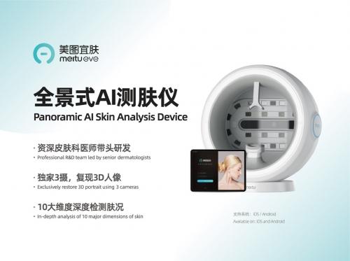 """""""美妆智能+""""成趋势,美图公司助力美妆行业更懂消费者"""