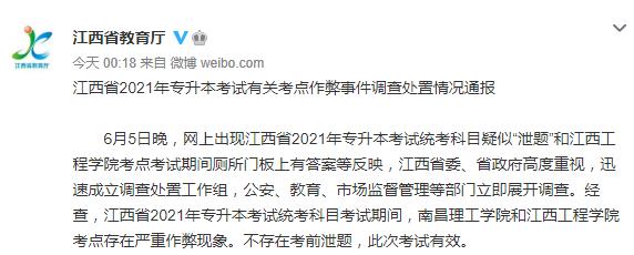 151人作弊,多名大学教师被刑拘!江西通报专升本考试作弊事件
