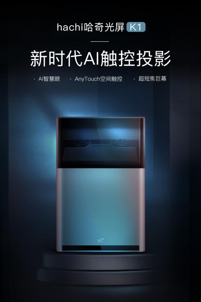 """hachi哈奇光屏K1新品发布:护眼+""""AI+AR""""+触控,突围屏幕时代"""