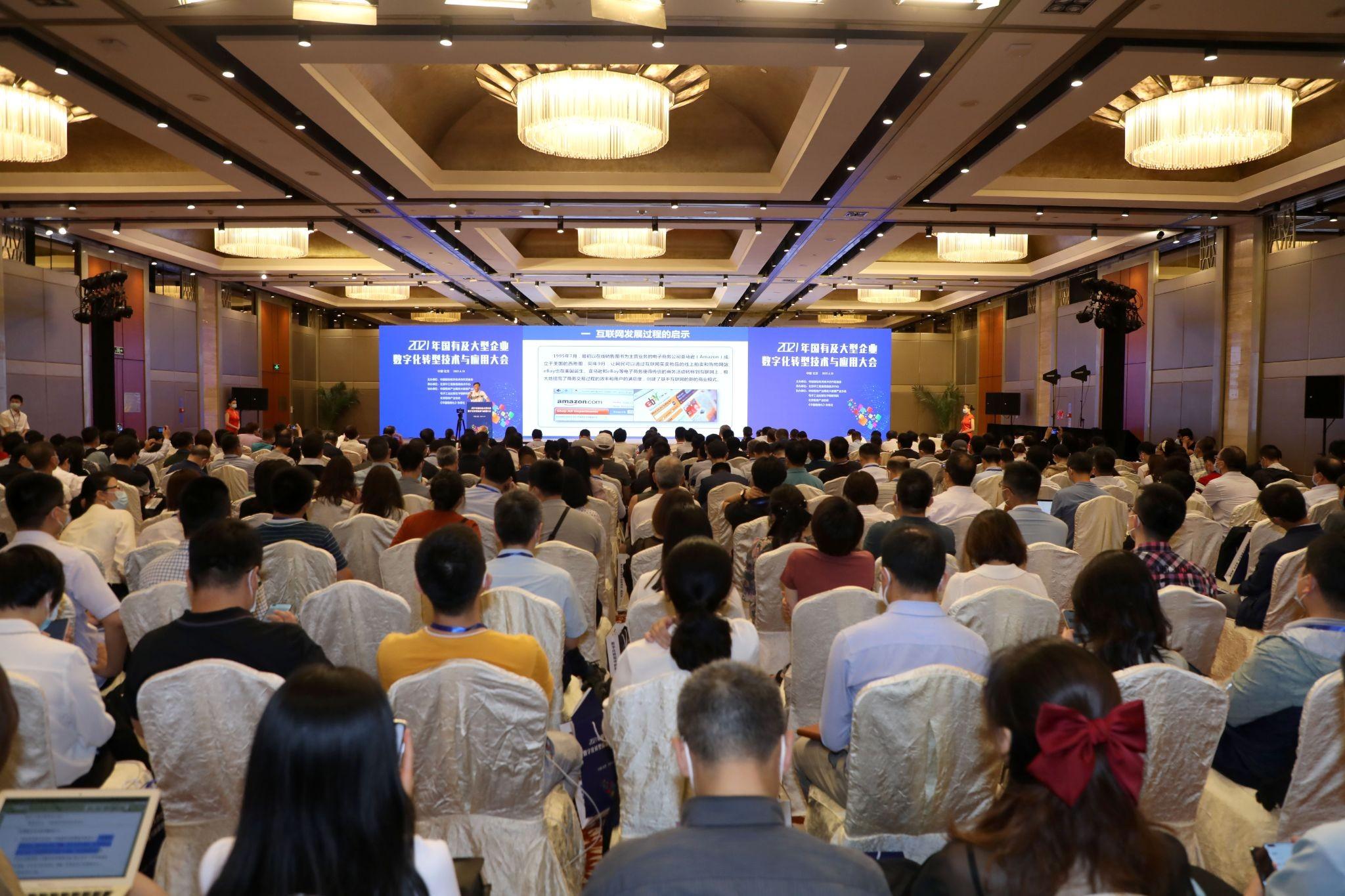 百炼智能亮相2021年国有及大型企业数字化转型技术与应用大会