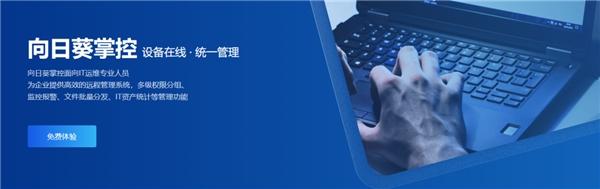 助力能源行业IT运维,向日葵携手壳牌能源集团打造IT远程运维方案