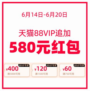 天猫618最强省钱攻略!今晚0点抢购 淘宝天猫88VIP追加580元红包