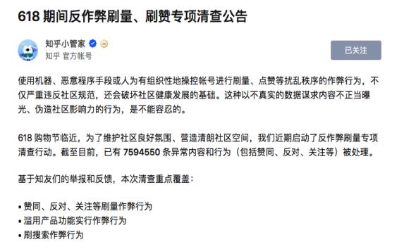 知乎启动618专项清查行动:强化社区治理 打击违规内容