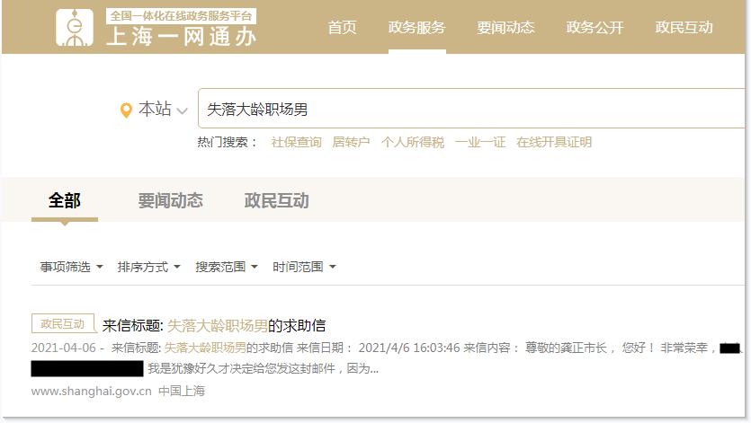 """48岁""""失落大龄职场男""""致信上海市长求工作,被推荐入职1个月后又离职"""