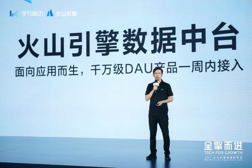 """火山引擎总经理谭待:字节跳动开放""""推荐算法""""等产品服务"""
