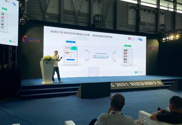 凹凸出行亮相WISE2021未来生活峰会,解析AI技术下的精细化运营